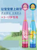 兒童電動牙刷防水卡通寶寶自動3-6-12歲軟毛 夏洛特