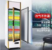 先科 飲料展示櫃單門冷藏保鮮櫃鮮花保鮮櫃立式雙門玻璃商用冰箱 220V igo「時尚彩虹屋」