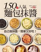 (二手書)150 種人氣麵包抹醬