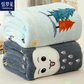 毯子 加厚冬季床單毯子毛毯被子珊瑚絨法蘭絨學生宿舍蓋毯辦公室午睡毯 xw 中元節禮物