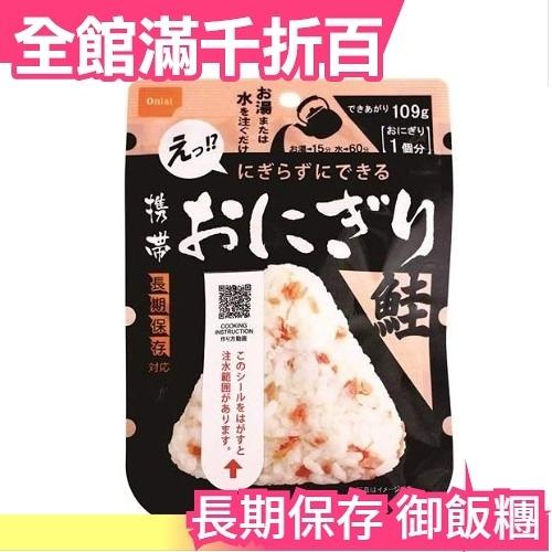 日本【3款x3個】尾西食品 長期保存 御飯糰日本米鮭魚海帶 和風什錦炊飯 登山防災【小福部屋】