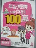 【書寶二手書T4/投資_ORD】年紀輕輕也能存到100萬_Zen