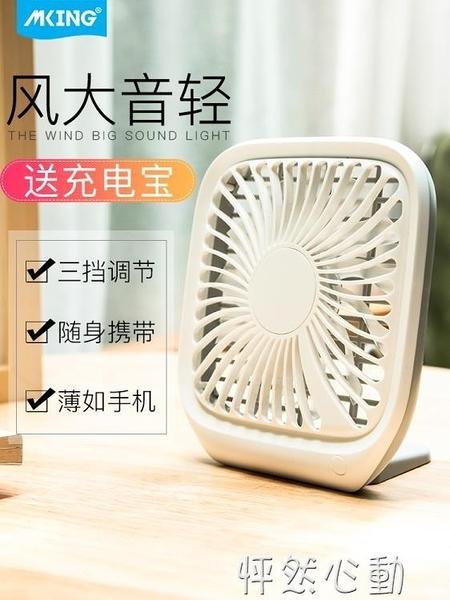無業風扇 電風扇隨身便攜式辦公室桌面台式手持摺疊手推車型可充電寶接口制冷風 怦然心動