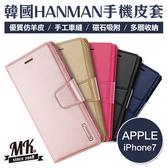 【MK馬克】Apple iPhone7 手機皮套 HANMAN韓國正品 小羊皮 側掀皮套 側翻皮套 手機殼 保護套 i7