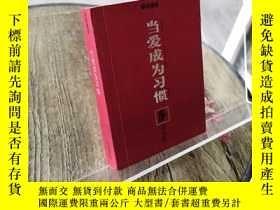 二手書博民逛書店罕見開卷文庫:當愛成為習慣Y443095 張恒 雲南人民出版社 ISBN:9787222066571 出版20