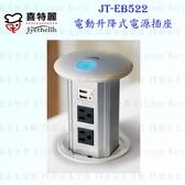 【PK廚浴生活館】高雄喜特麗 JT-EB522 電動升降式電源插座 多項安全裝置設計 實體店面 可刷卡