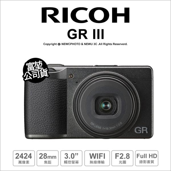 RICOH GR III GR3 3代 富堃公司貨 【64G+註冊送原電~8/31+24 期免運】 WiFi NFC APS-C 薪創