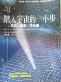 【書寶二手書T7/科學_JPM】踏入宇宙的一小步_Jim Al-Khalili著 , 陳雅雲