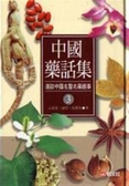 (二手書)中國藥話集(3)(25K精)