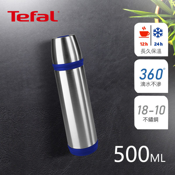 Tefal法國特福 CAPTAIN 不鏽鋼隨行保溫瓶 500ML-海軍藍 SE-K3062514