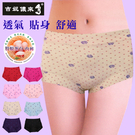 【衣襪酷】透氣貼身內褲 玫瑰小點款 女內褲 三角褲 平口褲 吉妮儂來 3件100元