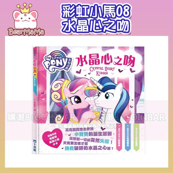 彩虹小馬08:水晶心之吻 小光點 9786263010017 (購潮8)