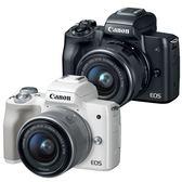 3/31前申請送64G記憶卡+2000元郵政禮券 24期零利率 Canon EOS M50 15-45mm IS STM 公司貨
