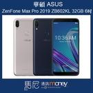 (+贈玻璃貼+手機殼)華碩 ZenFone Max Pro (2019) ZB602KL/32GB/臉部解鎖【馬尼通訊】