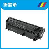 HP Q2612A  副廠環保碳粉匣