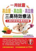 一用就靈:高血壓、高血脂、高血糖三高特效療法