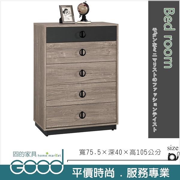 《固的家具GOOD》564-3-AP 費納2.5尺五斗櫃【雙北市含搬運組裝】