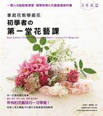 (二手書)拿起花剪學插花:初學者的第一堂花藝課
