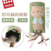 【毛麻吉寵物舖】GiGwi歡樂喵喵笛-印地安小熊