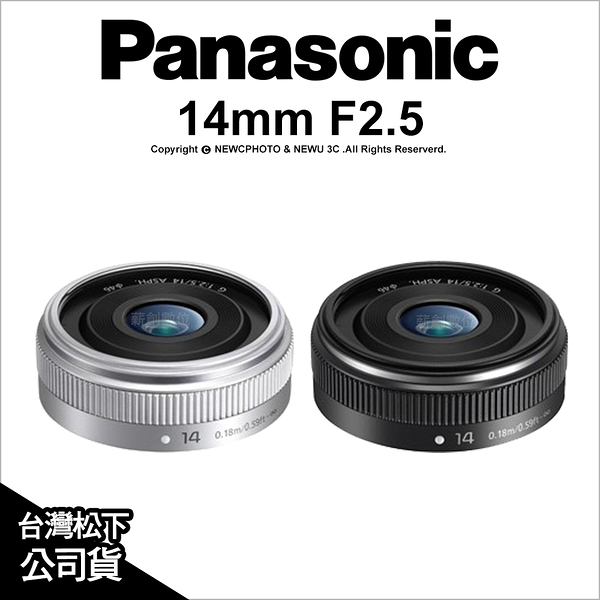 Panasonic LUMIX G 14mm F2.5 II ASPH 公司貨 廣角定焦鏡 2 二代 【24期0利率】 薪創數位