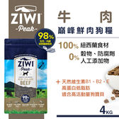 【SofyDOG】ZiwiPeak巔峰 98%鮮肉狗糧-牛肉(4kg)