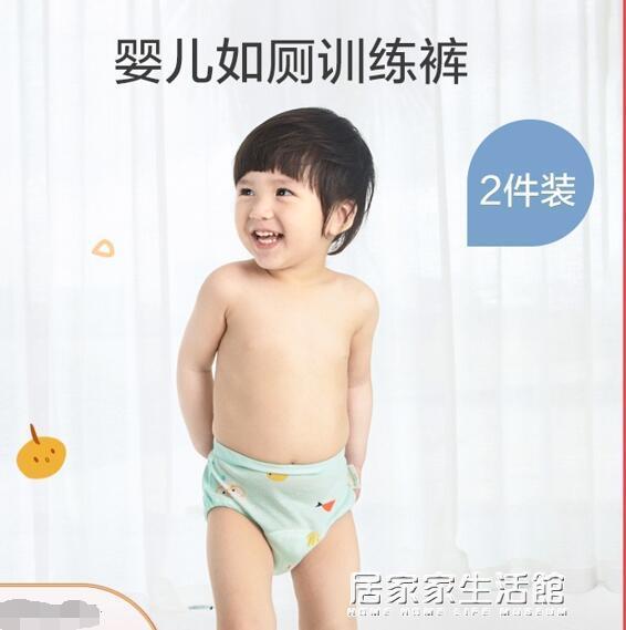 全棉時代如廁訓練褲夏季男女寶寶嬰兒童可洗內褲隔尿褲戒尿不濕薄 居家家生活館