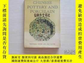 二手書博民逛書店【罕見】1984年 中國陶器與瓷器CHINESE POTTERT