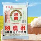 池農正宗良質米3kg...
