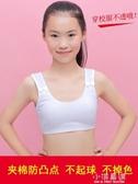 學生內衣 發育期小背心初中學生12-14-16歲高中少女文胸大童純棉女孩內衣薄
