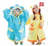 兒童雨衣男童女童寶寶雨衣雨披帶書包位小學生雨衣LYH881【大尺碼女王】