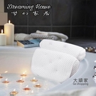 【限時促銷】浴枕 4D舒適按摩枕浴缸枕頭浴缸枕浴盆靠墊枕頭防滑靠墊帶吸盤頭枕