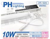 買一送一!!PHILIPS飛利浦 LED BN096C 10W 6500K 晝白光 2尺 全電壓 易省支架燈 (一年保固)_ PH430457