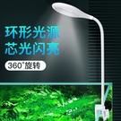 yee小魚缸專業照明燈led燈小型超亮圓型夾燈水草缸專用非防水護眼 小山好物