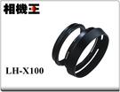 Fujifilm LH-X100 原廠遮光罩 黑色〔X100V 系列適用〕內附AR-X100轉接環