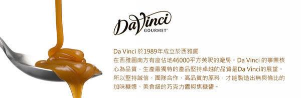 【Davinci】達文西水果糖蜜-焦糖 (塑膠瓶750ml)