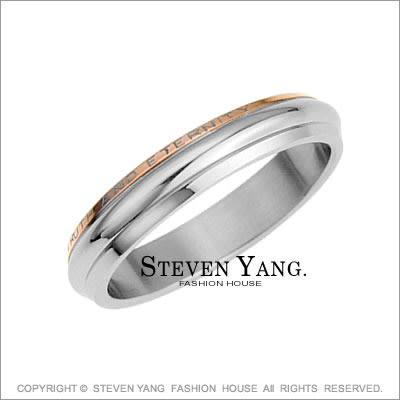 情人對戒STEVEN YANG西德鋼飾「真愛不移」鋼戒指*單個價格*百貨專櫃品