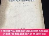 二手書博民逛書店罕見寄生性蠕蟲與原蟲檢查法Y292965 李非白、楊復曦 熱帶病研究所 出版1940