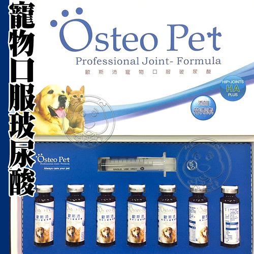 【培菓平價寵物網】Osteo Pet歐斯沛》寵物口服玻尿酸(關節保養液) 一盒7瓶 20毫升/瓶