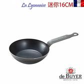 法國【de Buyer】畢耶鍋具『原礦里昂系列』平底極輕炒鍋16cm