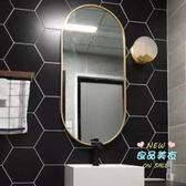 浴室鏡 北歐風子衛生間鏡子衛浴廁所洗手間鏡子掛牆壁掛橢圓化妝鏡T