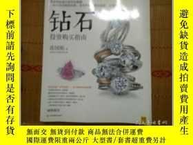 二手書博民逛書店罕見鑽石投資購買指南Y12961 江西科學技術出版社 江西科學技