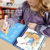 兒童畫畫板 寶寶涂鴉本臨摹涂色本反復使用男孩水畫布學習畫板