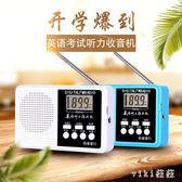 收音機 英語聽力考試專用調頻fm考試四級六級三級4級校園接收機 nm17500【VIKI菈菈】