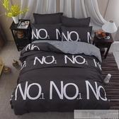 床包組 四件套1.8m全棉純棉學生宿舍被套床單人床上用品男 韓慕精品 YTL