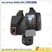 送大容量記憶卡 Mio MIVUE 806D +A40 雙鏡頭 行車記錄器 GPS 區間測速 SONY星光級夜拍感光元件