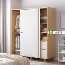 簡易衣櫃現代簡約家用小戶型組裝收納櫃出租房衣櫥推拉門櫃子臥室【頁面價格是訂金價格】