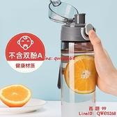 水杯便攜男女學生簡約大容量兒童運動塑料【西語99】