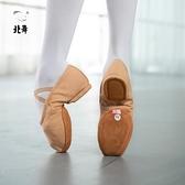 北舞教師鞋駝色成人舞蹈鞋女軟底練功鞋跳舞大底肚皮民族芭蕾舞鞋 寶貝計畫
