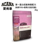 ACANA愛肯拿-單一蛋白低敏無穀配方-美膚羊肉+蘋果2KG/4.4LB