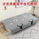 沙發墊 無扶手折疊沙發床套簡易沙發套全包沙發罩全蓋沙發笠套四季通用型 印象